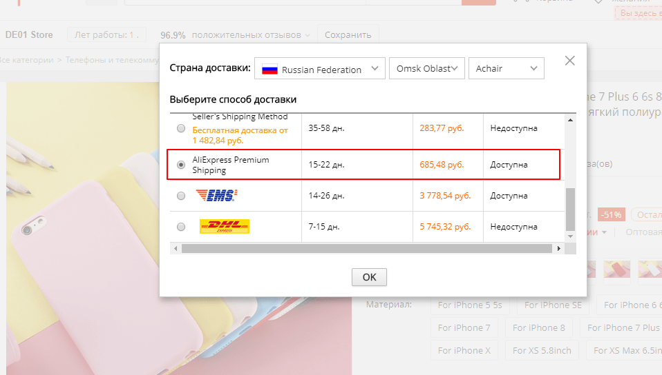 aliexpress premium shipping delivery time